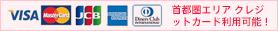 首都圏エリア クレジットカード利用可能!