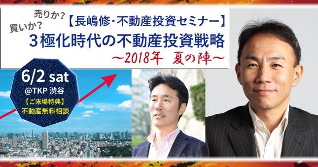 6/2(土)【長嶋修・田中歩 不動産投資セミナー】
