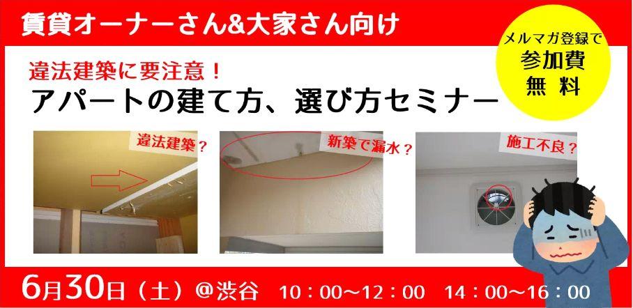 6/30(土)【大家さん&賃貸オーナーさん必見!】違法建築に要注意!アパートの建て方、選び方セミナー